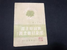 红色文献:《无政府主义还是社会主义?》(1948年华中初版、印量3000册)