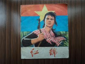 红锦--74年1印200000册,宋雪绘画,诗配画、越南抗美战争题材,广东版文革彩色大开本连环画大缺本