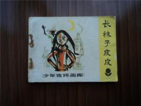 长袜子皮皮--84年1印146000册,根据瑞典同名童话改编,黄英浩大师、韩伍大师绘画,广东《少年连环画库》缺本