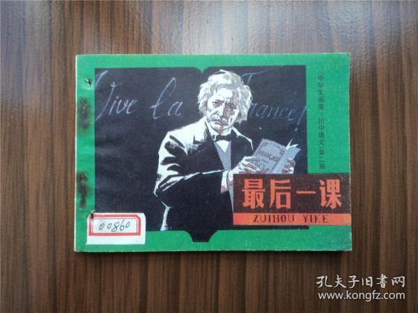最后一课--《中学生画库》(初中语文)第二册,天津人美80年1印30000册,白敬周绘画,大缺本