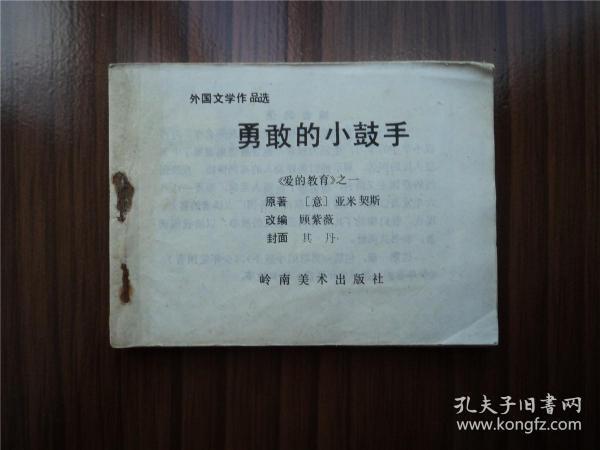 勇敢的小鼓手--外国文学作品选 《爱的教育》之一,岭南美术88年1印,(意)亚米契斯原著,彭石根等绘画,缺本