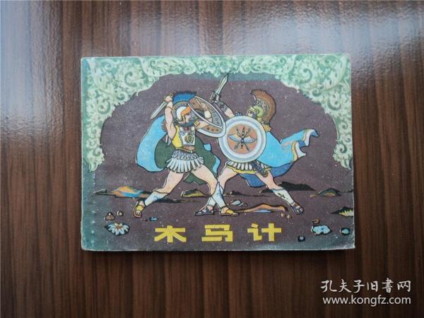 木马计(伊利亚特的故事)--上海82年1印341000册,根据古希腊《荷马史诗》改编,奚阿兴绘画