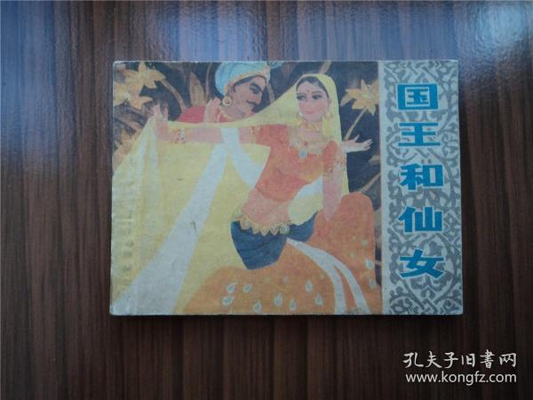 国王和仙女--浙江人美88年1印42600册,根据印度古典名剧《优哩婆湿》改编,励国仪绘画,大缺本