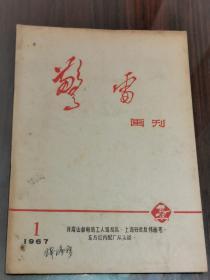 文革漫画创刊号 1967年《惊雷画刊》内多插图