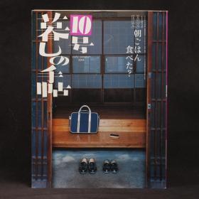 日文原版雜志現貨 暮しの手帖 生活手帖 10號 第4世紀 2004年初夏