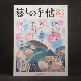 日文原版雜志現貨 暮しの手帖 生活手帖 81 第4世紀 2016年 春季(4-5月)號