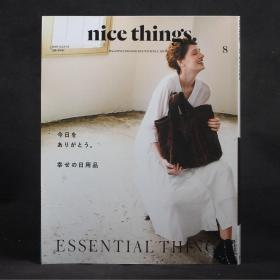 日文原版現貨雜志 nice things 2018年8月 ESSENTIAL THINGS