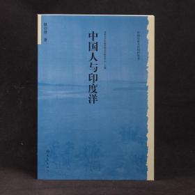 中國人與印度洋