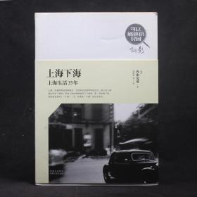 上海下海:上海生活35年