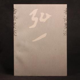 弘一書法墨跡