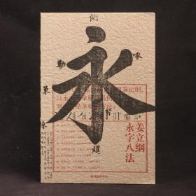 書籍設計師陳天佑 筆記本作品 裸脊鎖線膠裝 姜立綱 永字八法
