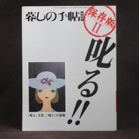 日文原版雜志現貨 暮しの手帖 生活手帖   2003年4月 特別號 保存版