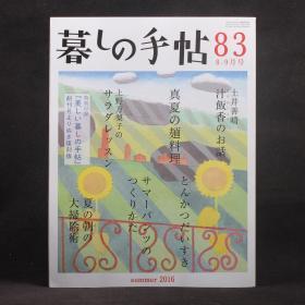 日文原版雜志現貨 暮しの手帖 生活手帖 83 第4世紀 2016年 夏季(8-9月)號