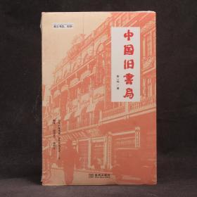 中國舊書局【全新塑封】