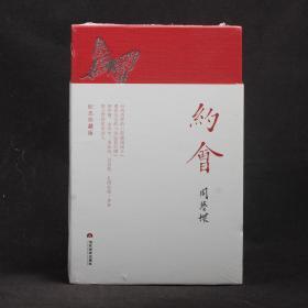 周夢蝶詩集:約會(紀念珍藏版)【裸脊精裝 全新塑封】