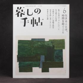 日文原版雜志現貨 暮しの手帖 生活手帖  第5世紀  2020年 初夏(6-7月)號