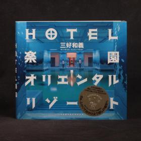 日文原版現貨 三好和義作品 HOTEL樂園【精裝本】