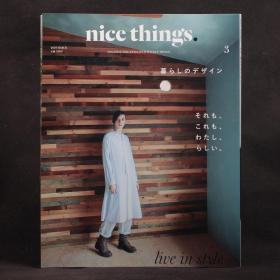 日文原版現貨雜志 nice things 2019年3月 LIVE IN STYLE