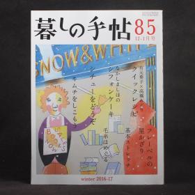 日文原版雜志現貨 暮しの手帖 生活手帖 85 第4世紀 2016/2017年 冬季(12-1月)號