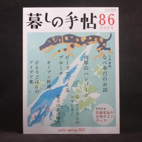 日文原版雜志現貨 暮しの手帖 生活手帖 86 第4世紀 2017年早春(2-3月)號