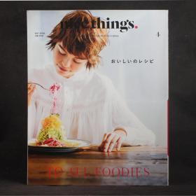 日文原版現貨雜志 nice things 2017年4月 TO ALL FOODIES