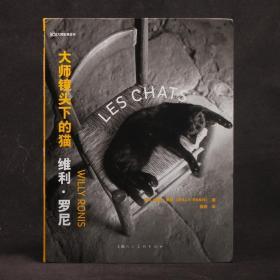 維利·羅尼:大師鏡頭下的貓【軟精裝】