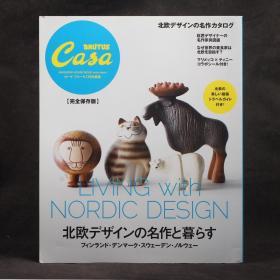 日文原版雜志現貨 CASA BRUTUS特別編集 北歐名作設計生活 2014年