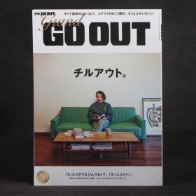 日文原版雜志現貨 戶外圣經 GO OUT 別冊 CHILL OUT 2017年10月
