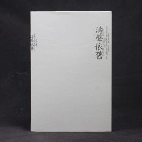 洪水平作品 站著寫人生系列之十三:濤聲依舊(胞弟洪武平插圖)