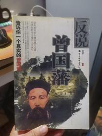 反说曾国藩