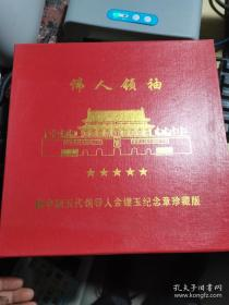 工艺品《新中国五代领导人金镶玉纪念珍藏版》纪念章一套5枚 有证书