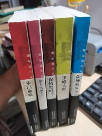 谢尔顿作品 全译本    谋略大师等 5册不重复合售