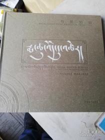 藏汉文双语《穹览玛曲》精装12开画册  未开封