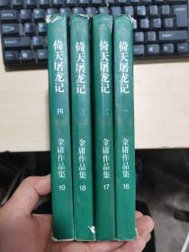 金庸作品集 倚天屠龙记 全四册 三联书店 94年一版,98年北京6印