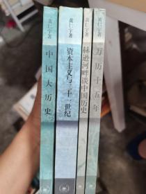 黄仁宇作品系列;中国大历史等 四册合售