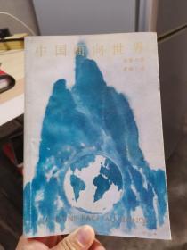 中国面向世界