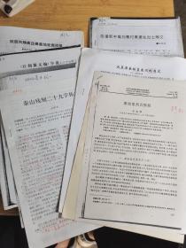 【摘录复印件】(秦刻石)考古类 文物类资料一包