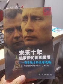 未来十年俄罗斯的周围世界:梅普组合的全球战略