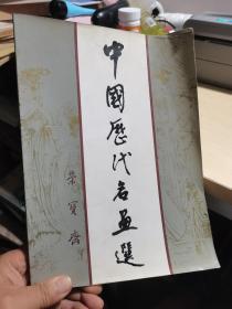 中国历代名画选