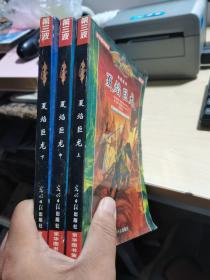 龙枪系列 第三波:夏焰巨龙(上中下)全3册