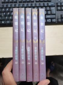 金庸作品集:三联版 鹿鼎记 (全五册) 1994年 一版一印  锁线装,正版现货