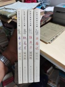 中国古典四大名剧:长生殿、桃花扇、牡丹亭、西厢记(插图版)【四本合售】