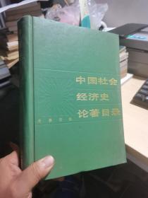 中国社会经济史论著目录