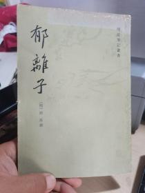 明清笔记丛书:郁离子 1981年一版一印