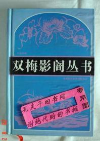 【本摊谢绝代购】双梅影闇丛书