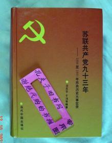 【本摊谢绝代购】苏联共产党九十三年