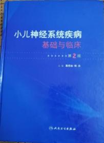 现货正版 小儿神经系统疾病基础与临床 第2版 第二版 吴希如编著