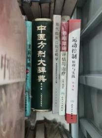 中医方剂大辞典 第三册