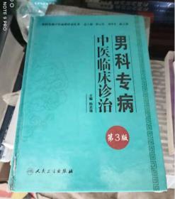 专科专病中医临床诊治丛书:男科专病中医临床诊治(第3版)三版
