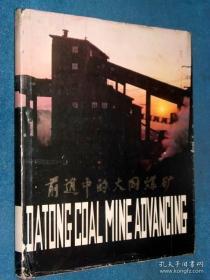 前进中的大同煤矿(1984)